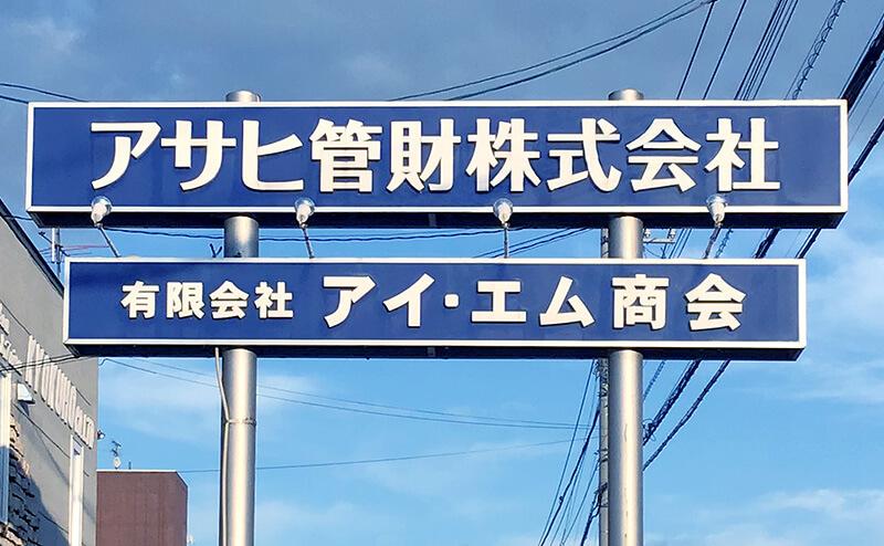 アサヒ管財 道路沿い設置看板