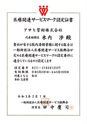医療関連サービスマーク認定書